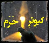 احمد عبدالهزاده مهنه