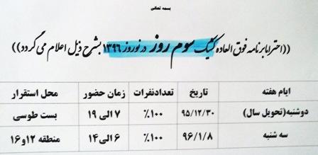کبوتر حرم-پیشخرید-نوروز ۱۳۹۶-حرم امامرضا علیهالسلام